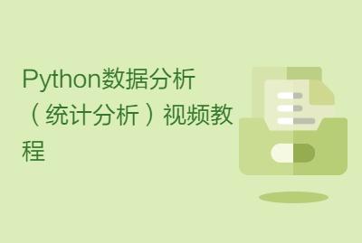 Python数据分析(统计分析)视频教程