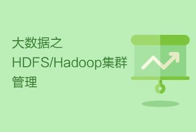 大数据之HDFS/Hadoop集群管理