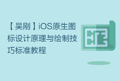 【吴刚】iOS原生图标设计原理与绘制技巧标准教程