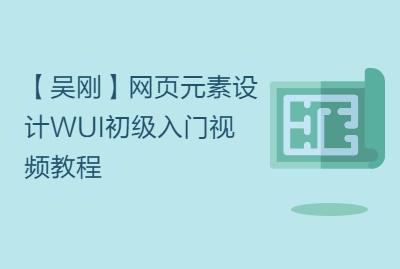【吴刚】网页元素设计WUI初级入门视频教程