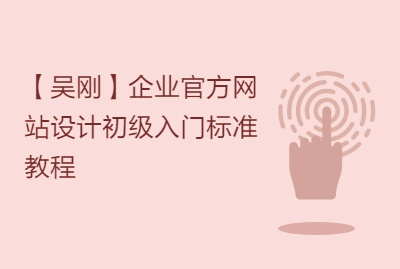 【吴刚】企业官方网站设计初级入门标准教程