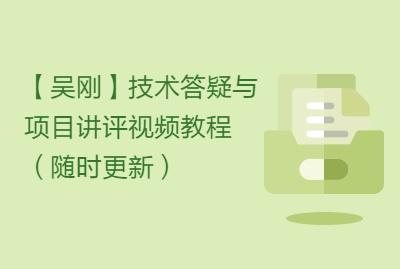 【吴刚】技术答疑与项目讲评视频教程(随时更新)