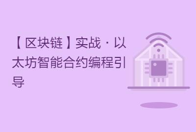 【区块链】实战·以太坊智能合约编程引导
