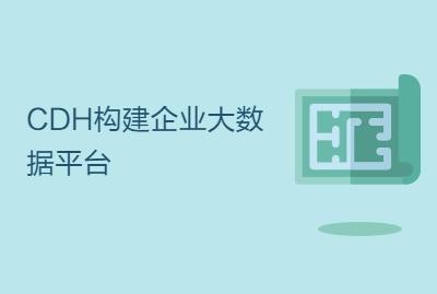 CDH构建企业大数据平台