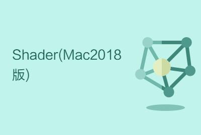 Shader(Mac2018版)