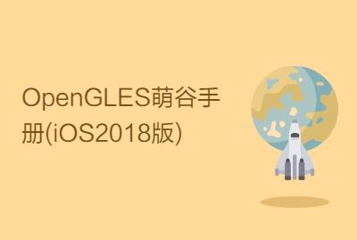 OpenGLES萌谷手册(iOS2018版)