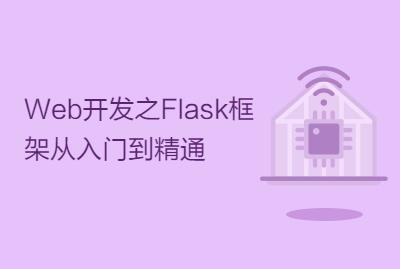 Web开发之Flask框架从入门到精通