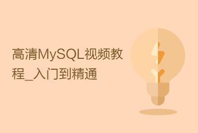 MySQL视频教程-经典MySQL面试题