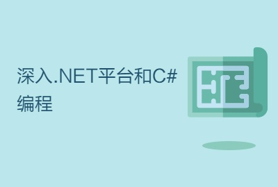 深入.NET平台和C#编程