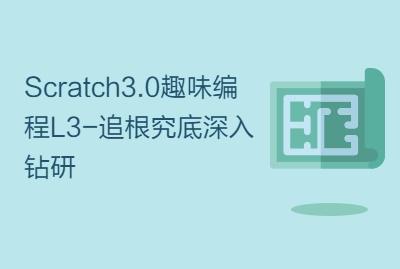 Scratch3.0趣味编程L3-追根究底深入钻研