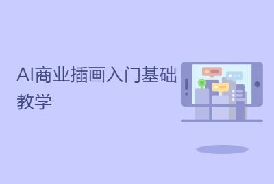 AI商业插画入门基础教学