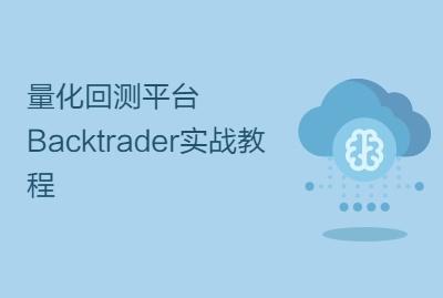 量化回测平台Backtrader实战教程