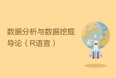 数据分析与数据挖掘导论(R语言)