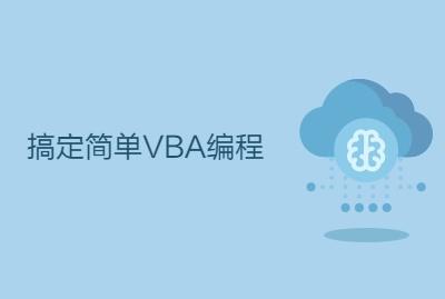 搞定简单VBA编程