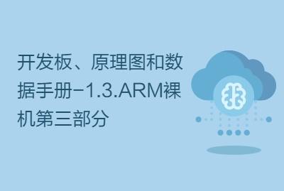 开发板、原理图和数据手册-1.3.ARM裸机第三部分
