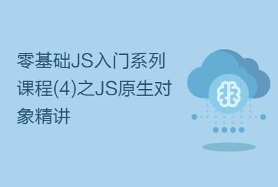 零基础JS入门系列课程(4)之JS原生对象精讲