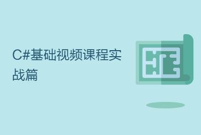 C#基础视频课程实战篇