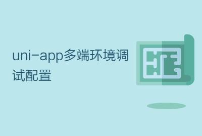 uni-app多端环境调试配置