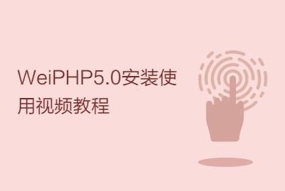 WeiPHP5.0安装使用视频教程
