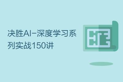 决胜AI-深度学习系列实战150讲