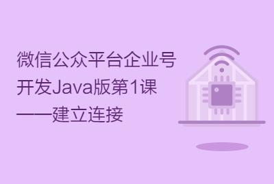 微信公众平台企业号开发Java版第1课——建立连接