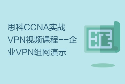 思科CCNA实战VPN视频课程--企业VPN组网演示