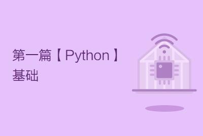 第一篇【Python】基础