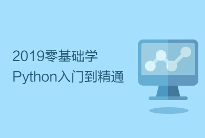 2019零基础学Python入门到精通
