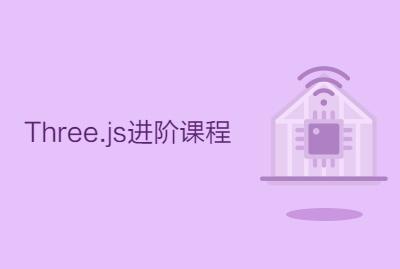 Three.js进阶课程