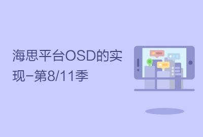 海思平台OSD的实现-第8/11季