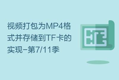 视频打包为MP4格式并存储到TF卡的实现-第7/11季