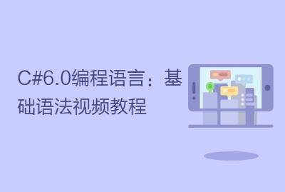 C#6.0编程语言:基础语法视频教程