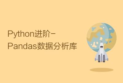 Python进阶-Pandas数据分析库