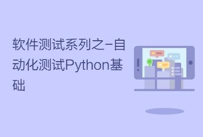 软件测试系列之-自动化测试Python基础