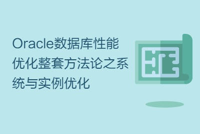 Oracle数据库性能优化整套方法论之系统与实例优化