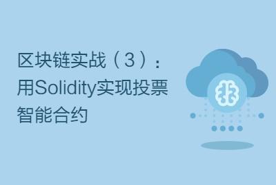 区块链实战(3):用Solidity实现投票智能合约