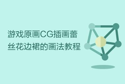 游戏原画CG插画蕾丝花边裙的画法教程