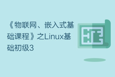 《物联网、嵌入式基础课程》之Linux基础初级3
