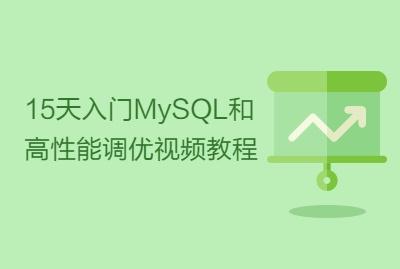 15天入门MySQL和高性能调优视频教程