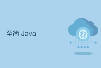 至简 Java