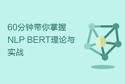 60分钟带你掌握NLP BERT理论与实战