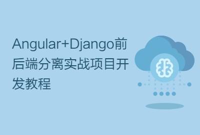 Angular+Django前后端分离实战项目开发教程