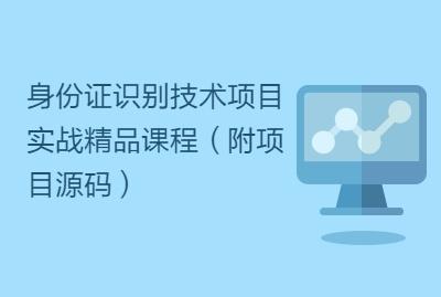 身份证识别技术项目实战精品课程(附项目源码)