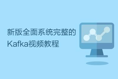 新版全面系统完整的Kafka视频教程