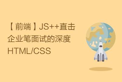 【前端】JS++直击企业笔面试的深度HTML/CSS