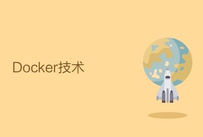 Docker技术