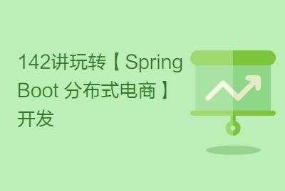 142讲玩转【Spring Boot 分布式电商】开发