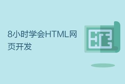 8小时学会HTML网页开发