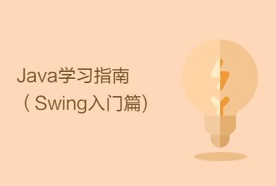 Java学习指南(Swing入门篇)