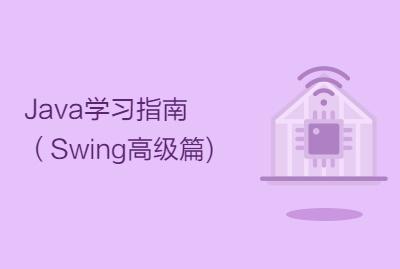 Java学习指南(Swing高级篇)